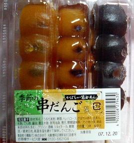 季節の串団子 かぼちゃ・醤油・あん