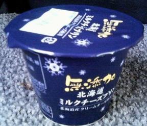 無添加北海道ミルクチーズプリン