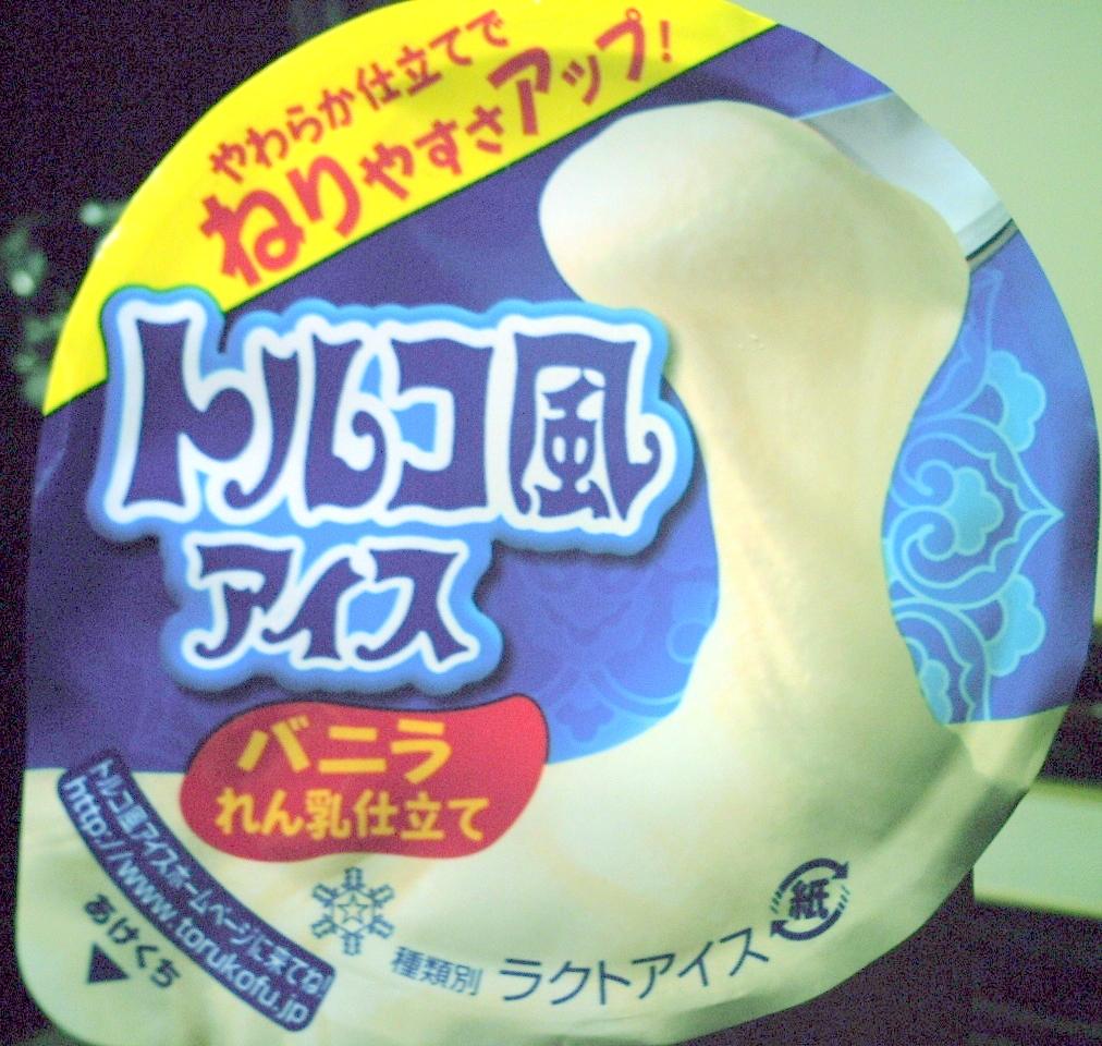 トルコ風アイス