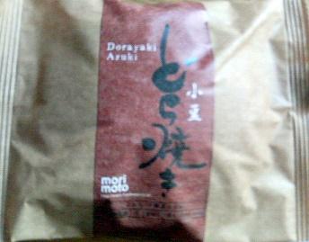 モリモト どら焼き 小豆