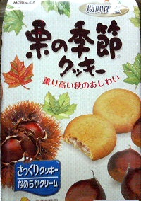栗の季節クッキー