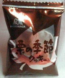 栗の季節クッキー 個包装