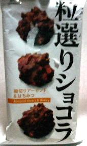 森永製菓 粒選りショコラ 細切りアーモンド&はちみつ