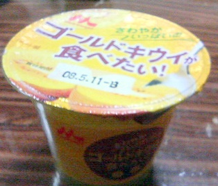 森永乳業 ゴールドキウイ食べたい